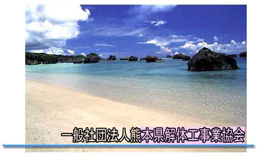 一般社団法人熊本県解体工事業協会