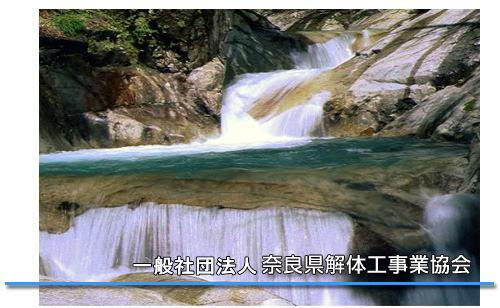 一般社団法人奈良県解体工事業協会