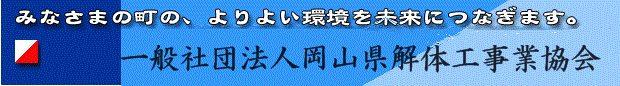 一般社団法人岡山県解体工事業協会