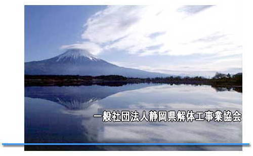 一般社団法人静岡県解体工事業協会